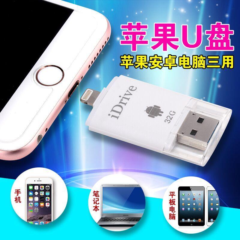 [해외]아이폰 5 / 5 / 6 / 6s 휴대 전화 USB 플래시 드라이브 고속 USB 2.0 OTG 펜 드라이브 64GB 32 기가 바이트 16 기가 바이트에 대 한 Idrive OTG usb 플래시 드라이브/Idrive  OTG usb flash drive for
