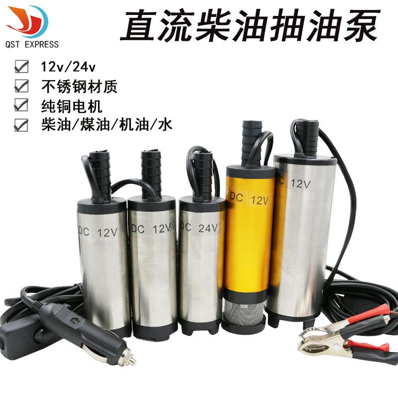[해외]전기 펌프 오일 펌프 12V DC 잠수정 펌프 오일 펌프 스몰 펌프 펌프 셀프 프라이밍 펌프/Electric Pump Oil Pump 12V DC Submersible Pump Oil Pump Small Pump Pump Self - Priming Pump