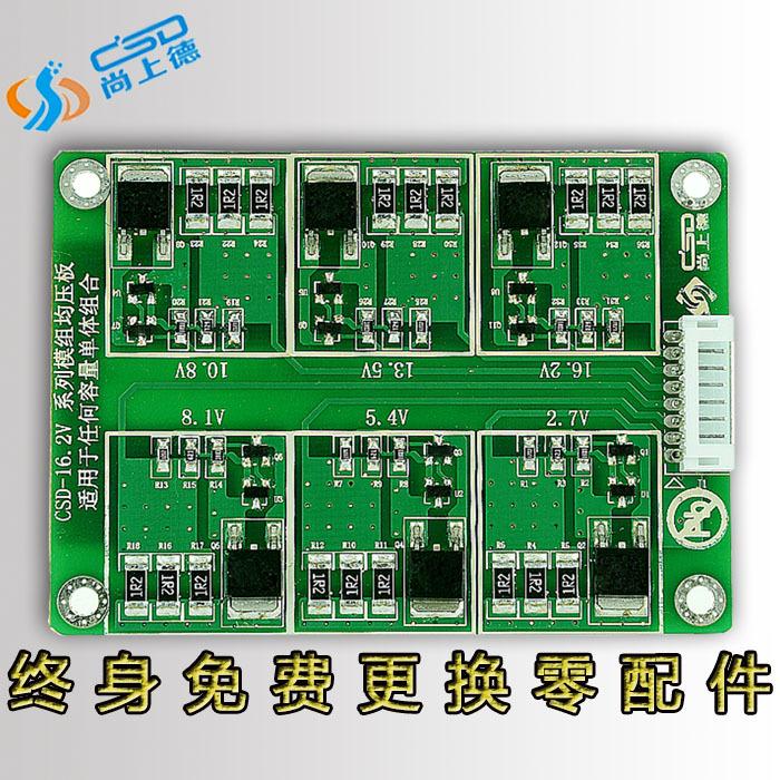 [해외]1pcs 6 끈 2.7V 3000F 큰 현재 보호 널 16.2V는 모든 수용량 단위를최고 축전기 격판 커버이다/1pcs 6 string 2.7V 3000F large current protection board 16.2V are super capacitor pl