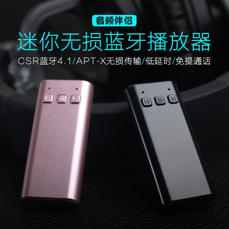 [해외]스피커 헤드셋 핸즈프리 블루투스 전화 플레이어에 대한 무선 블루투스 무손실 오디오 수신기 4.1 음악 플레이어/Wireless Bluetooth lossless audio receiver 4.1 music player for speaker headset hand