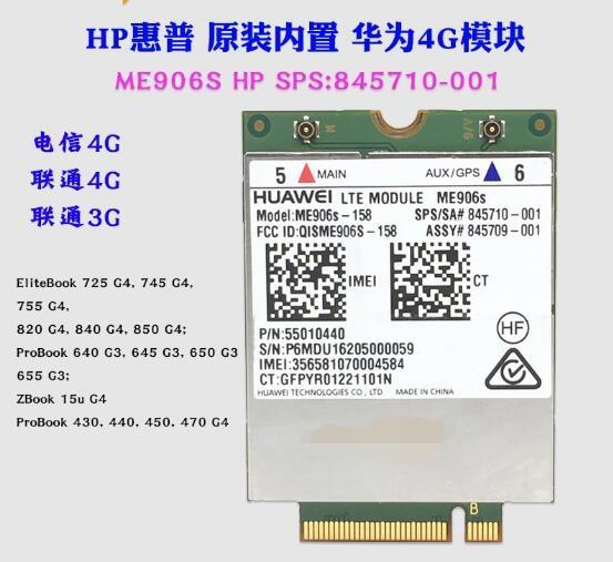 [해외]ME906S-158 SPS 845710-001 845709-001 4G LTE 150M CAT4 module for HP EliteBook 725 G4 ProBook 470 G4/ EliteBook 755 G4/ME906S-158 SPS 845710-001 84