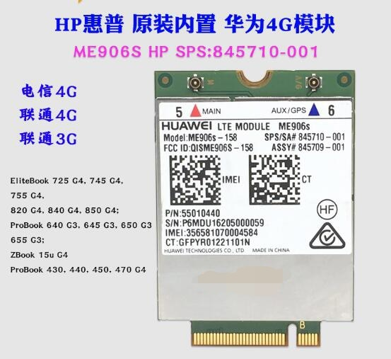 ME906S-158 SPS 845710-001 845709-001 4G LTE 150 M CAT4 모듈 HP EliteBook 725 G4 ProBook 470 G4/EliteBook 755 G4/ME906S-158 SPS 845710-001